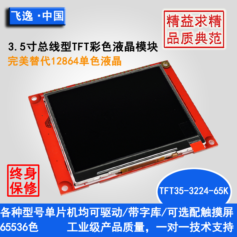 replacement 12864 lcd