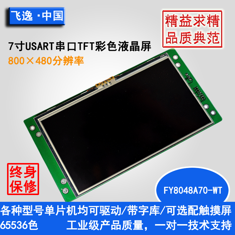 TFT LCD serial command