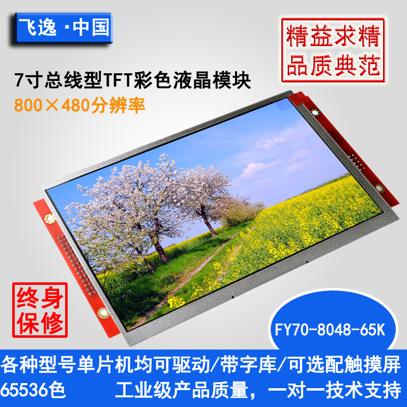 IPC 7-inch TFT color LCD